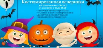 Костюмированная Хэллоуин вечеринка для дошкольников