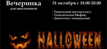 Костюмированная Хэллоуин вечеринка для школьников