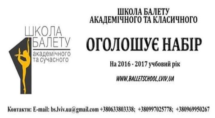 Набір у Школу академічного та сучасного балету