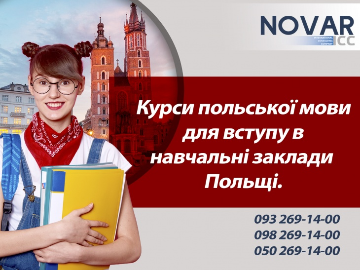 Курси польської мови online