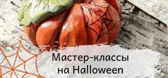 Майстер-класи на Halloween