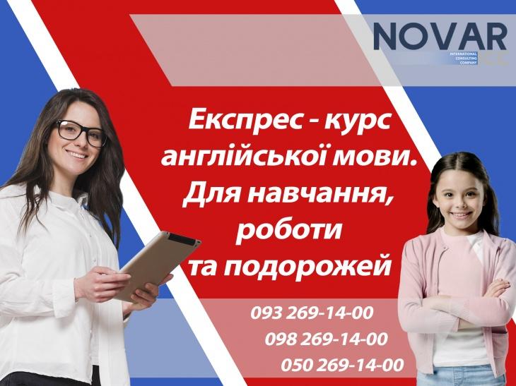 Експрес-курс англійської мови  online
