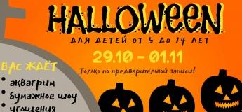 Страшно весёлый Halloween