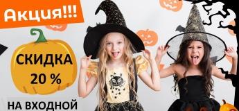 Halloween у Animal Park: Святкова акція