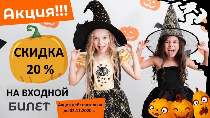 Halloween в Animal Park: Праздничная акция