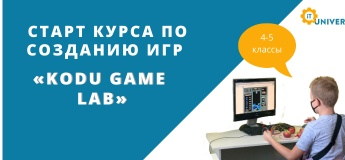 Старт онлайн-курса по созданию игр Kodu Game Lab