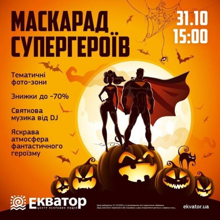 Святковий шопінг до дня Halloween