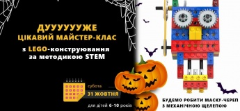 """Майстер-клас """"Halloween masк"""" з LEGO-конструювання для дітей"""