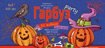 Гарбуз Party - страшно весела вечірка