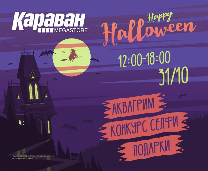 Halloween приближается