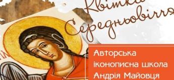 """Іконописна школа Андрія Майовця """"Квітка Середньовіччя"""""""