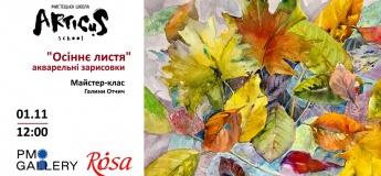 """Майстер-клас """"Осіннє листя"""" Галини Отчич"""
