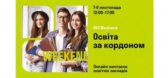 """DEC weekend """"Образование за рубежом"""""""