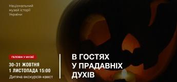 """Экскурсия-квест """"В гостях у древних Духов2"""