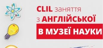 Заняття з англійської мови за методикою CLIL в Музеї науки Малої академії наук України