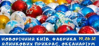 Киев: фабрика елочных игрушек, Океанариум, ВДНХ