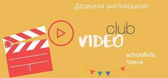 Video club в листопаді