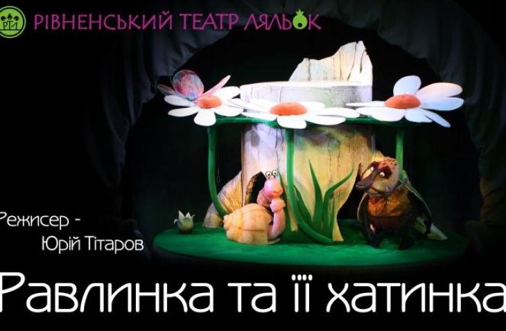 """Равлинка та її хатинка"""