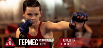 """Спортивный клуб """"Гермес"""" приглашает на тренировки"""