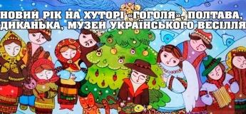 """Новий Рік на """"Хуторі Гоголя"""""""