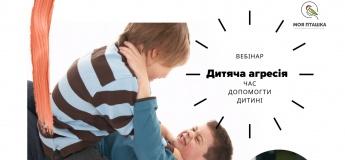 Допомога дитині з агресивної поведінкою