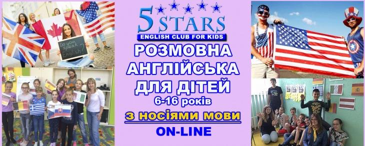 Англійська розмовна для дітей з носіями мови on-line