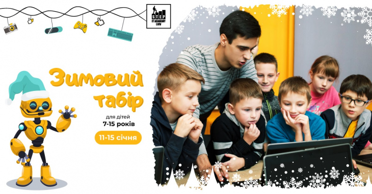 Зимові IT-табори у IT Step Academy