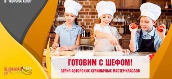 Готовим с Шефом! Серия авторских кулинарных мастер-классов.
