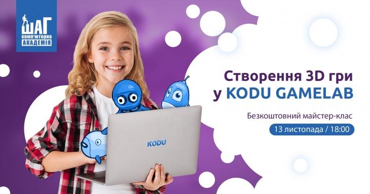 """Майстер-клас для дітей """"Створення 3D гри в KODU Game Lab"""""""