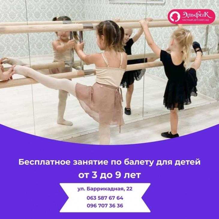 Бесплатное пробное занятие по балету для детей от 2 до 9 лет