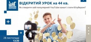 """Відкритий урок """"Як створити свій популярний YouTube канал і стати Ютубером"""" на 44 кварталі"""