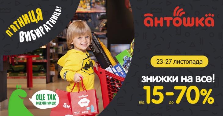 """Black Friday в """"Антошка"""""""