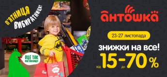 "Black Friday в ""Антошка"""
