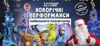 Новогодние перформансы Киевского Планетария