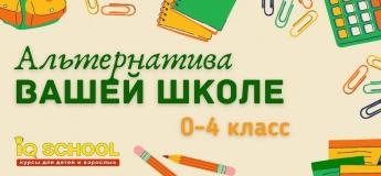 Альтернативная школа IQ School новый набор