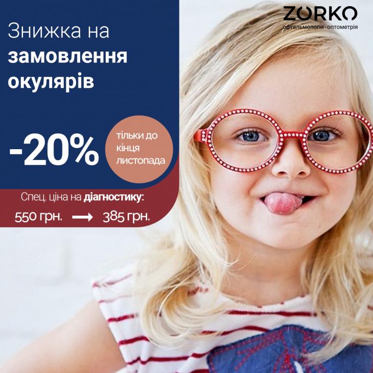 Акционные предложения от офтальмологического центра ZORKO