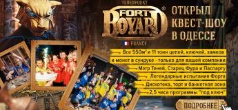 Форт Боярд - квест всесвітнього телешоу