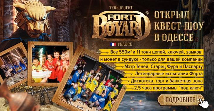 Форт Боярд - квест всемирного телешоу