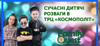 "Безпечні offline-свята із ""Family Quest"" у ТРЦ ""Космополіт""!"