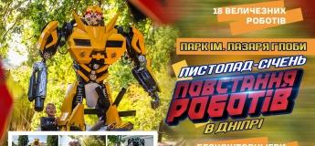 Повстання роботів в Дніпрі