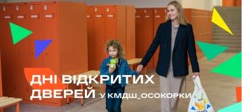 Дни открытых дверей в школе полного дня КМДШ на Осокорках