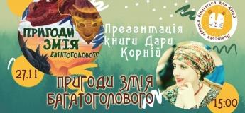 """Презентація нової книги Дари Корній """"Пригоди Змія Багатоголового"""""""