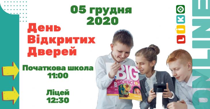 День відкритих дверей онлайн у Liko-school