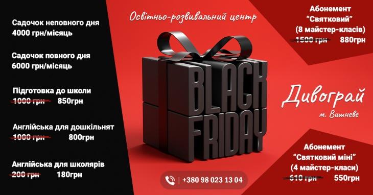 Чорна п'ятниця 2020 в Дивограй