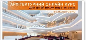 Архітектурний онлайн курс для дітей. Перша лекція безкоштовно.