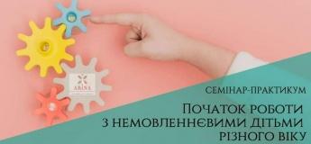 Работа с неговорящими детьми с тяжёлой патологией