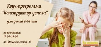 "Коуч-программа ""Конструктор успеха"""