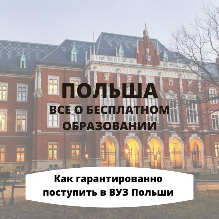 Все про безкоштовну освіту у Польщі, Чехії, Словаччині