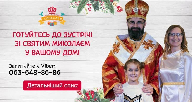 Готуйтесь до зустрічі зі святим Миколаєм у вашому домі