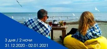 Райский Новый Год на море в Геническе!